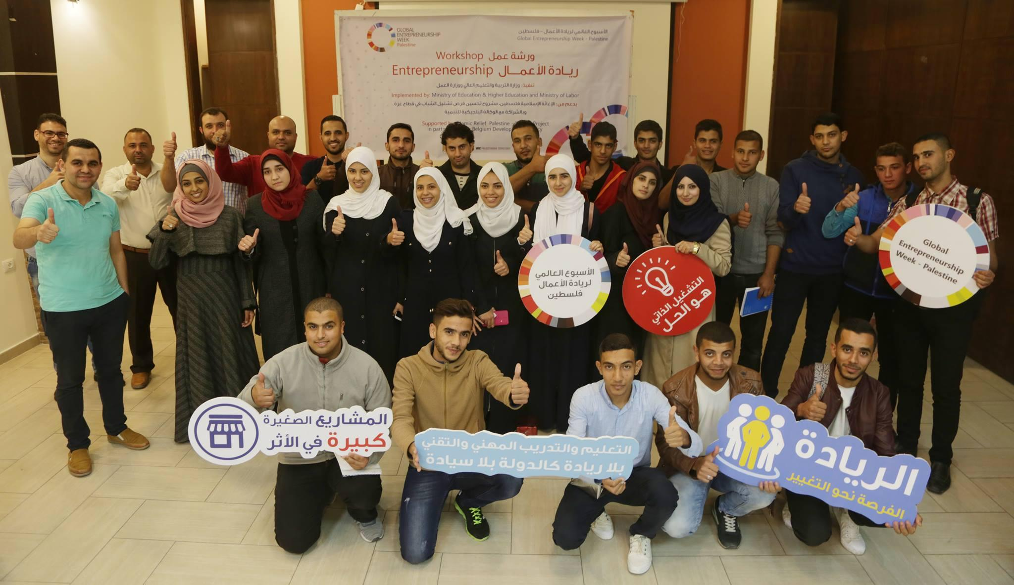 Global Entrepreneurship week in Palestine